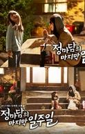 KBS Drama Special: The Last Week of Madam Jung (드라마 스페셜 - 정마담의 마지막 일주일)