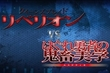 Queen's Blade Rebellion vs. Hagure Yuusha no Aesthetica