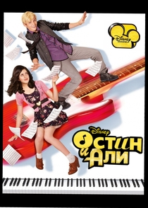 Austin & Ally (1ª Temporada) - Poster / Capa / Cartaz - Oficial 2
