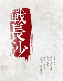 Battle of Changsha - Poster / Capa / Cartaz - Oficial 4