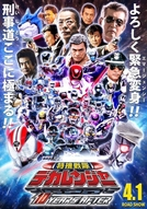 Dekaranger - 10 anos depois (Dekaranger Ten after years)