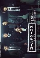 Cold Case (3ª Temporada) (連続ドラマW コールドケース3 ~真実の扉~)