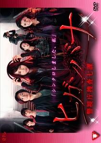 Higanbana ~Keishichou Sousa Nanaka~ - Poster / Capa / Cartaz - Oficial 1