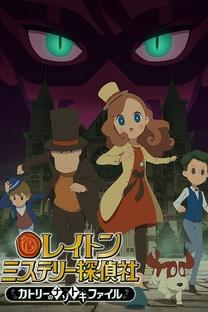 Layton Mystery Tanteisha: Katori no Nazotoki File - Poster / Capa / Cartaz - Oficial 4