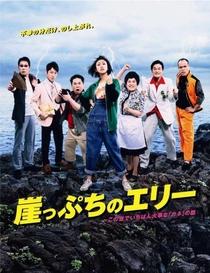 Gakeppuchi no Eri - Poster / Capa / Cartaz - Oficial 1