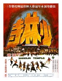 O Templo de Shaolin - Poster / Capa / Cartaz - Oficial 3
