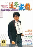 Fight back to school (Tao xue wei long)