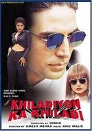 Khiladiyon Ka Khiladi (Khiladiyon Ka Khiladi)