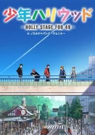 Shounen Hollywood: Holly Stage For 49 - Poster / Capa / Cartaz - Oficial 1