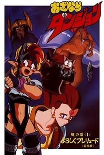 Jovens Guerreiros - Poster / Capa / Cartaz - Oficial 1