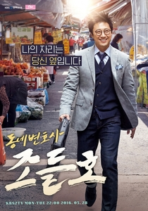 My Lawyer, Mr. Jo - Poster / Capa / Cartaz - Oficial 4