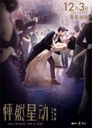 Starlight (Fall in Love Like A Star 怦然星动)