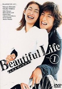 Beautiful Life - Poster / Capa / Cartaz - Oficial 3