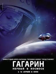 Gagarin:  O Primeiro no  Espaço - Poster / Capa / Cartaz - Oficial 2