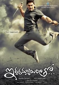 Iddarammayilatho - Poster / Capa / Cartaz - Oficial 2