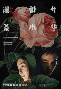 Kill Time - Poster / Capa / Cartaz - Oficial 1