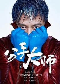The Breakup Guru - Poster / Capa / Cartaz - Oficial 10