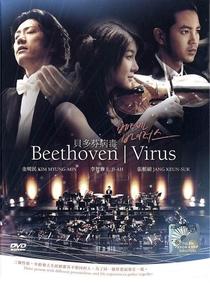 Beethoven Virus - Poster / Capa / Cartaz - Oficial 10