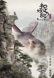 Upa - Meu Monstro Favorito - Poster / Capa / Cartaz - Oficial 15