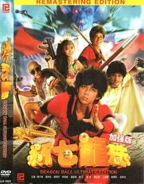 Dragon Ball: O Início da Magia - Poster / Capa / Cartaz - Oficial 4