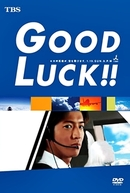 Good Luck!! (Guddo Rakku!!)