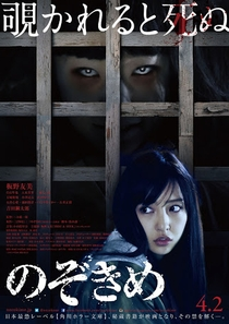 Nozokime - Poster / Capa / Cartaz - Oficial 5