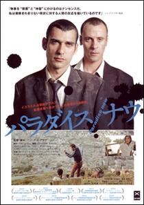 Paradise Now - Poster / Capa / Cartaz - Oficial 4
