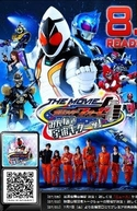 Kamen Rider Fourze The Movie: Everyone, Space Is Here! (Kamen Rider Fourze The Movie: Everyone, Space Is Here!)