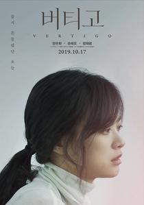 Vertigo - Poster / Capa / Cartaz - Oficial 3