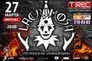 Lacrimosa - Live in Krasnodar (Lacrimosa - Live in Krasnodar)