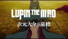 「LUPIN THE  ⅢRD 次元大介の墓標」Blu-ray&DVD 11月28日(金)発売