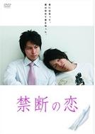 Kindan no Koi: Forbidden Love (Kindan no Koi)