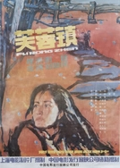 Hibiscus Town (Fu rong zhen)