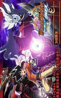 Duel Masters Cross 5ª Temporada (Duel Masters Cross Season 5)