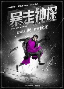 The Unbearable Lightness Of Inspector Fan - Poster / Capa / Cartaz - Oficial 14