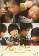 Hikari to Tomo ni... ~Jiheishou-ji wo kakaete~ (光とともに... 〜自閉症児を抱えて〜)
