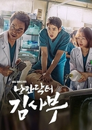 Romantic Doctor, Teacher Kim (Nangmandakteo Kimsaboo;낭만닥터 김사부)