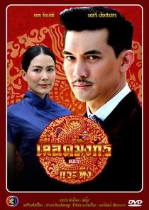 "Mafia Luerd Mungkorn Series Three: ""Krating"" - Poster / Capa / Cartaz - Oficial 1"