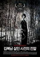 Bedevilled (Kim Bok-nam Salinsageonui Jeonmal)