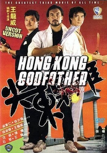 Hong Kong Godfather - Poster / Capa / Cartaz - Oficial 1