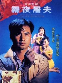 Hong Kong Criminal Archives - Female Butcher - Poster / Capa / Cartaz - Oficial 1