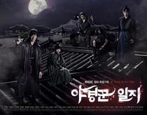 The Night Watchman - Poster / Capa / Cartaz - Oficial 5