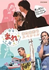 Mare ~Mata Aou Special~ - Poster / Capa / Cartaz - Oficial 1