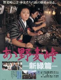 Passagem de Nomugi - Poster / Capa / Cartaz - Oficial 1