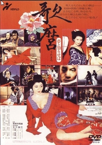 Utamaro: Yume to shiriseba - Poster / Capa / Cartaz - Oficial 1