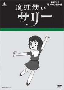 Mahōtsukai Sally - Poster / Capa / Cartaz - Oficial 12