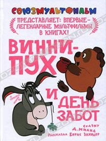 Winnie the Pooh and a Busy Day - Poster / Capa / Cartaz - Oficial 1