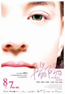 Yang Yang - Poster / Capa / Cartaz - Oficial 1