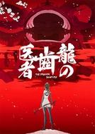 Ryuu no Haisha (龍の歯医者)