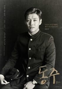 Dongju: The Portrait of a Poet - Poster / Capa / Cartaz - Oficial 3